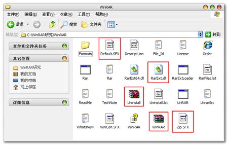 WinRAR 3.71 非外挂主题美化版制作教程