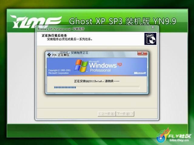 雨林木风 Ghost XP SP3 装机版YN9.9 2011 10月更新