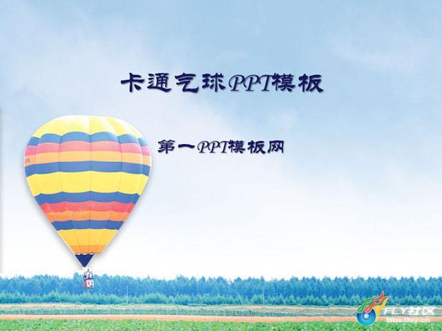 热气球小清新壁纸手绘