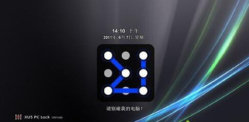 让win7系统也拥有图形解锁功能的方法