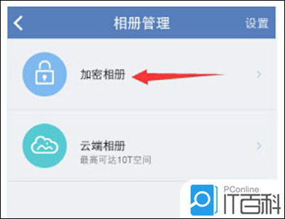 苹果手机照片怎么加密?iphone相册图片加密方法